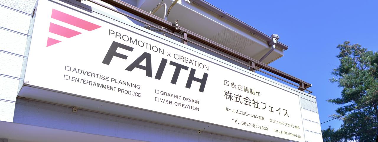 FAITHについて