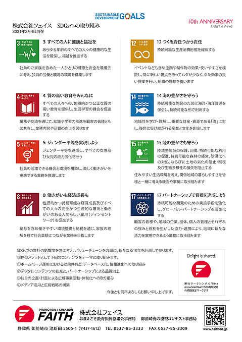 SDGs取組み